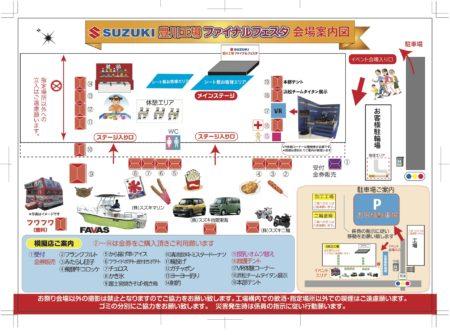 フリーアナウンサー シンガー K-mix 廣木弓子 オフィシャルサイト スズキ 豊川工場 ファイナルフェスタ 2