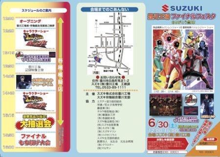 フリーアナウンサー シンガー K-mix 廣木弓子 オフィシャルサイト スズキ 豊川工場 ファイナルフェスタ 1