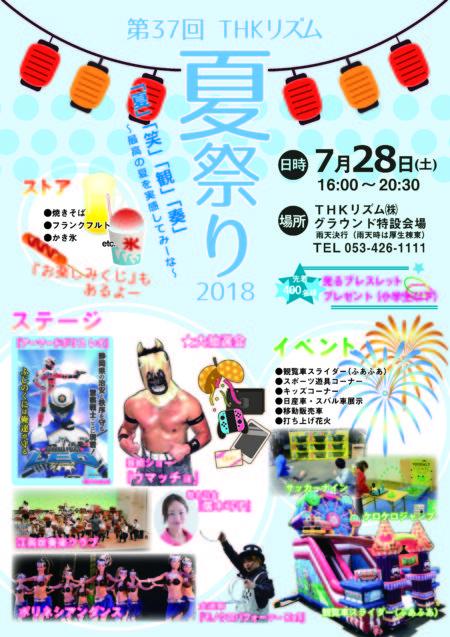 フリーアナウンサー シンガー 廣木弓子 オフィシャルサイト THKリズム 夏祭り 2018 1