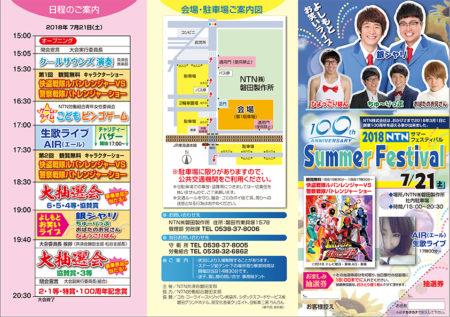 廣木弓子 オフィシャルサイト K-mix シンガー フリーアナウンサー NTN 2018 夏祭り 1