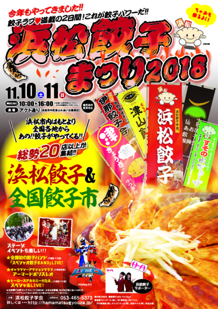 フリーアナウンサー シンガー 廣木弓子 オフィシャルサイト K-mix 浜松餃子まつり 2018 11月