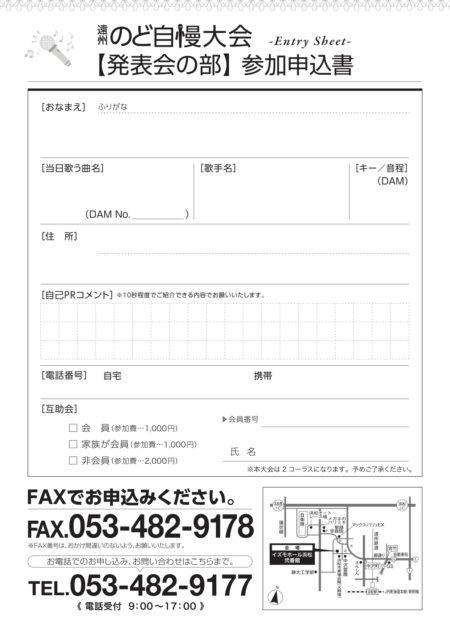 フリーアナウンサー シンガー 廣木弓子 オフィシャルサイト k-mix のど自慢大会 司会 2018 2
