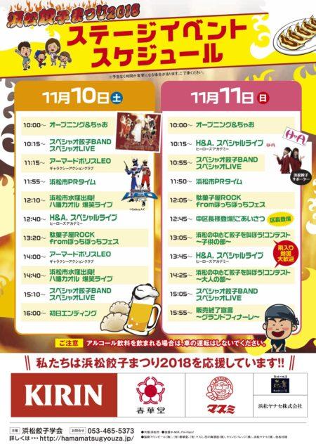 フリーアナウンサー シンガー 廣木弓子 オフィシャルサイト k-mix 浜松餃子まつり 2018 2