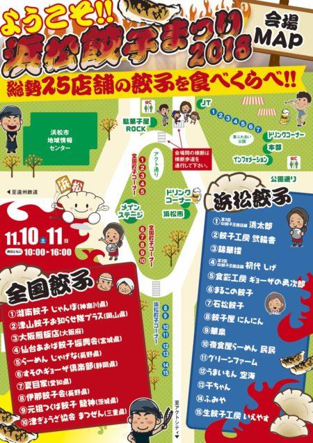 フリーアナウンサー シンガー 廣木弓子 オフィシャルサイト k-mix 浜松餃子まつり 2018 1