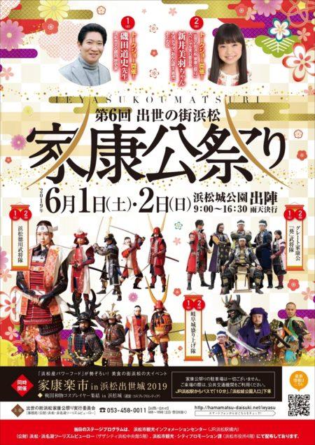 フリーアナウンサー シンガー 廣木弓子 オフィシャルサイト K-mix   家康公祭り 2019 第6回 司会 MC