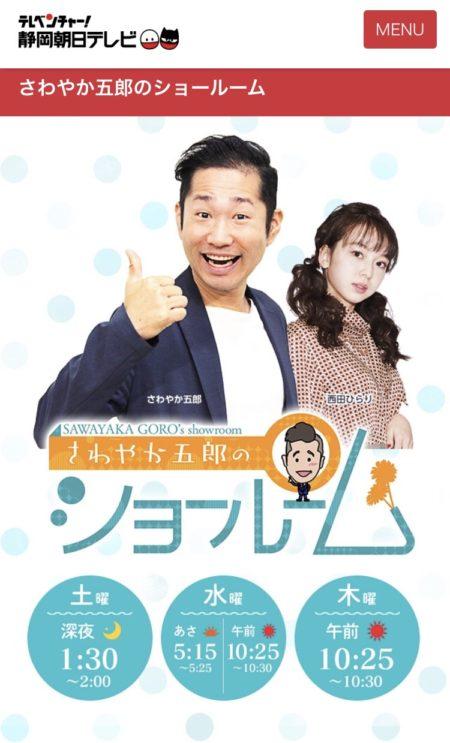 廣木弓子 オフィシャルサイト K-mix フリーアナウンサー シンガー 静岡朝日テレビ