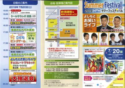 フリーアナウンサー シンガー 廣木弓子 オフィシャルサイト K-mix イベント MC NTN チョコレートプラネット