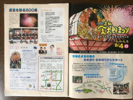 フリーアナウンサー シンガー 廣木弓子 オフィシャルサイト K-mix 南足柄 金太郎  司会 MC