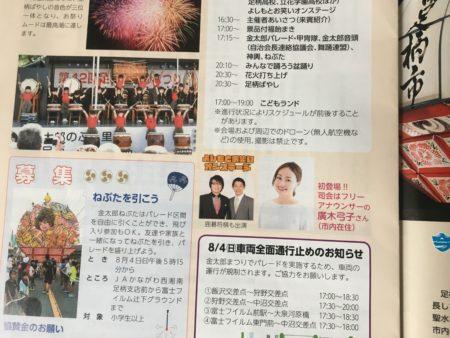 フリーアナウンサー シンガー 廣木弓子 オフィシャルサイト K-mix 南足柄 金太郎祭り 司会 MC  8月4日