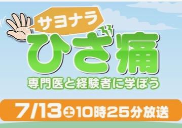 フリーアナウンサー シンガー 廣木弓子 オフィシャルサイト K-mix  てれしず ナレーション ひざ痛 2019 ナレーション ひざ痛