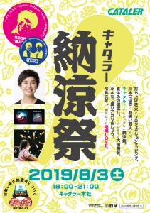 フリーアナウンサー  シンガー 廣木弓子 オフィシャルサイト K-mix キャタラー  納涼祭 夏祭り 2019