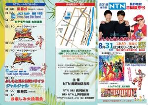 フリーアナウンサー シンガー 廣木弓子 オフィシャルサイト K-mix イベント MC NTN ジャルジャル ですよ。