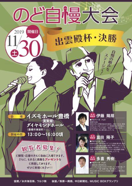 フリーアナウンサー シンガー 廣木弓子 オフィシャルサイト 司会 イズモ のど自慢大会 豊橋 浜松 MC    K-mix