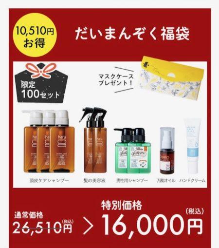 フリーアナウンサー シンガー 廣木弓子 オフィシャルサイト K-mix 2020 福袋 シャンプー