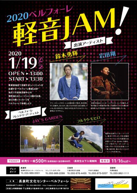 フリーアナウンサー シンガー 廣木弓子 オフィシャルサイト 軽音JAM 長泉町文化会館 ベルフォーレ  1月19日