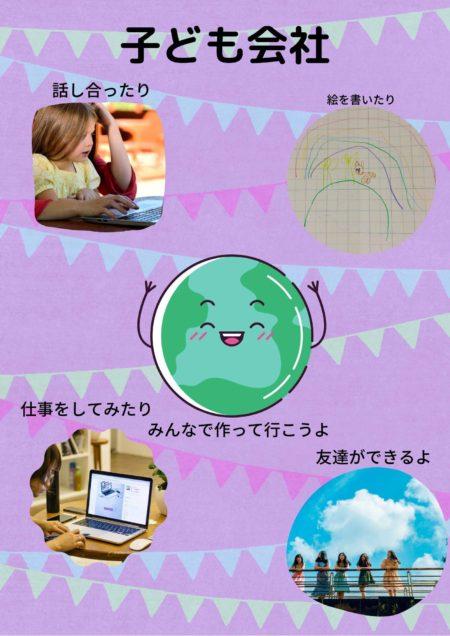 廣木弓子 オフィシャルサイト フリーアナウンサー  シンガー  K-mix こども会社 オンラインサービス 託児 遊び 会議 本気 こどもの力