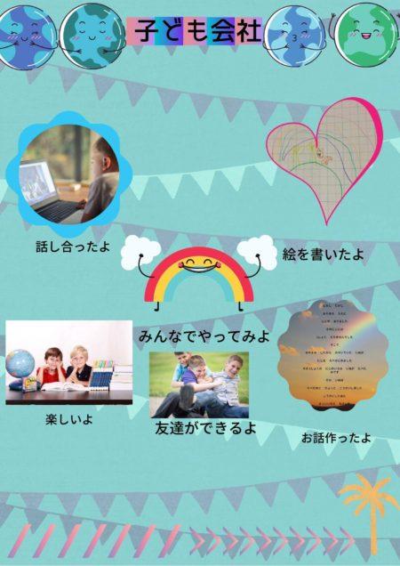 フリーアナウンサー 廣木弓子 株式会社 子ども会議 発足 新プロジェクト