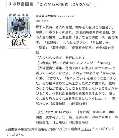 フリーアナウンサー シンガー 廣木弓子 オフィシャルサイト  音訳 宮部みゆき さよならの儀式 私とワタシ