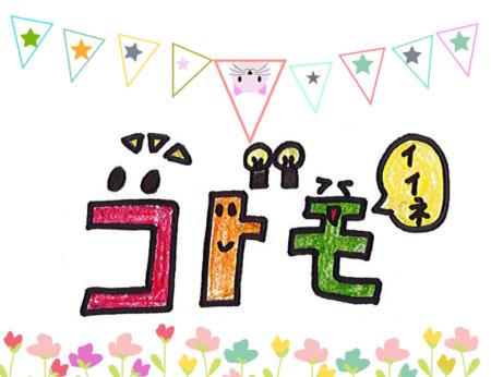株式会社子ども会議(仮) ロゴ 静岡 神奈川 滋賀 東京 廣木弓子