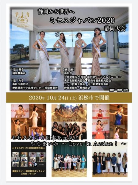 ミセスジャパン 静岡大会 2020  静岡 浜松 司会 廣木弓子 浜名湖レークサイドプラザ