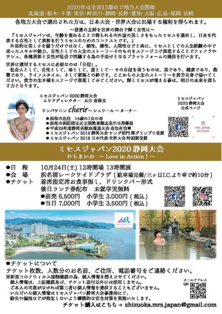 ミセスジャパン 静岡大会 2020  静岡 浜松 司会 廣木弓子 概要 やらまいか