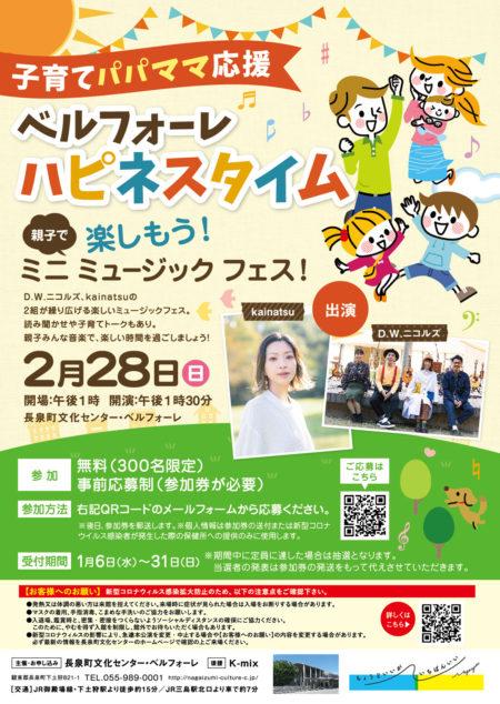 廣木弓子 オフィシャルサイト  K-mix シンガー 司会 MC  神奈川県 静岡県 東部 長泉町 ベルフォーレ 2021