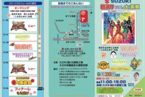 フリーアナウンサー シンガー 廣木弓子 オフィシャルサイト K-mix イベント MC suzuki リュソウジャー 大須賀